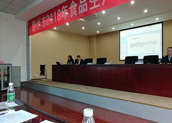 彭州食藥局食品安全生產培訓